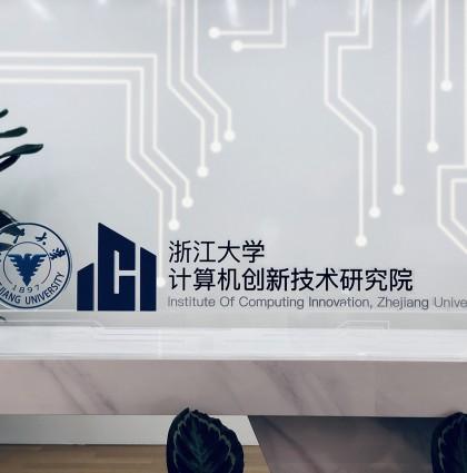浙大研究院标识