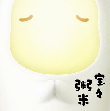 宝宝粥米 IP吉祥物设计