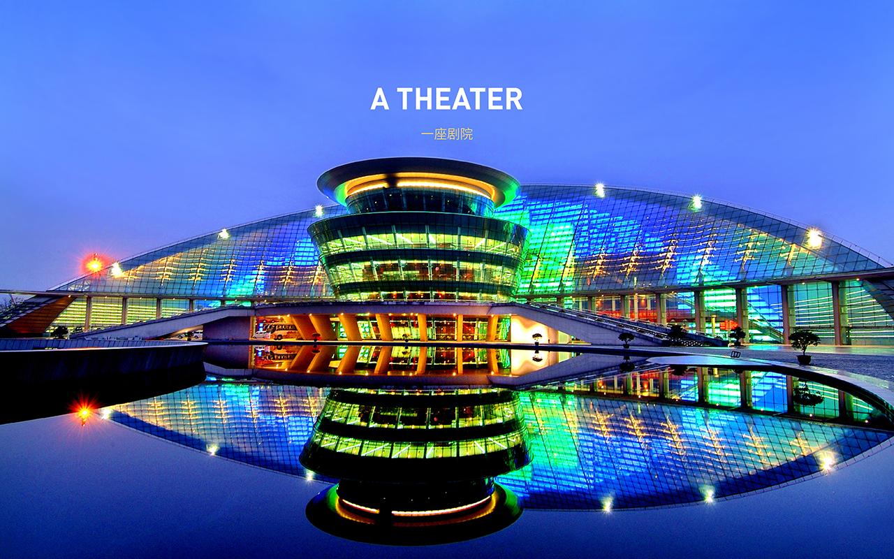 杭州大剧院 提案模板-02