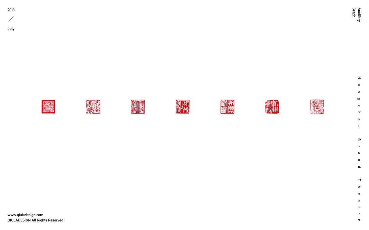 杭州大剧院 提案模板-07