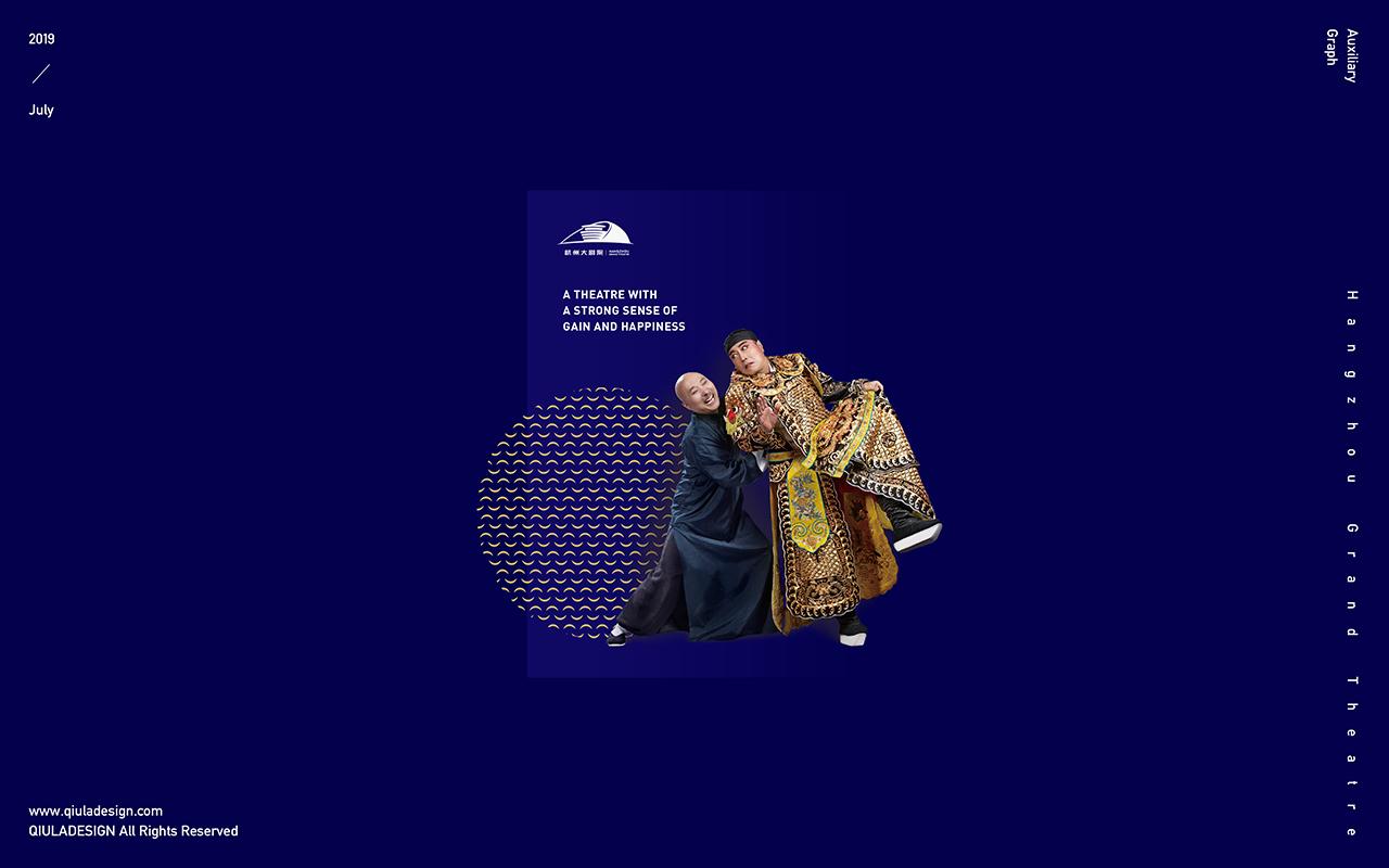 杭州大剧院 提案模板-19