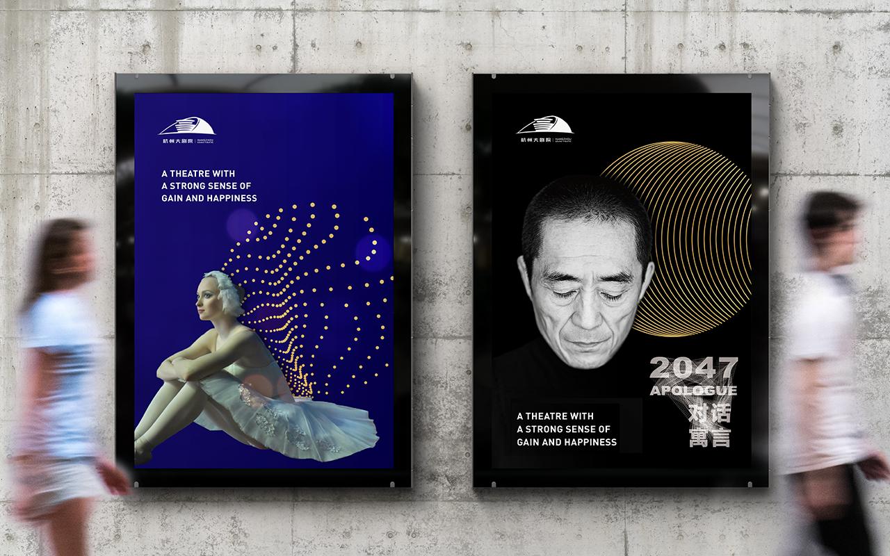 杭州大剧院 提案模板-21